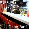 dining-bar-jubu