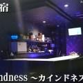 Kindness~カインドネス~(池袋)