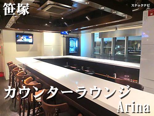 カウンターラウンジArina(笹塚)