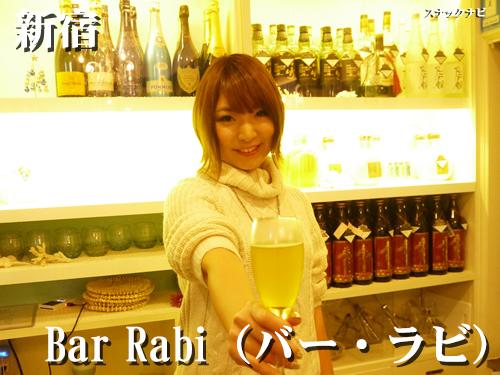 Bar-Rabi(バー・ラビ)(新宿)