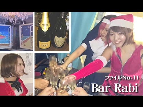 8∞カンパニーの「体験入店いってみました!」新宿『Bar Rabi(ラビ)』