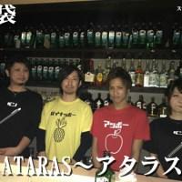 ATARAS~アタラス~(池袋)