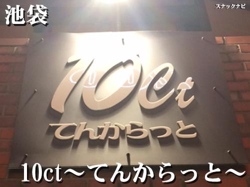10ct~てんからっと~(池袋)