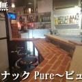 スナック Pure~ピュア(田無)