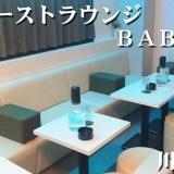 イーストラウンジBABE(川崎)