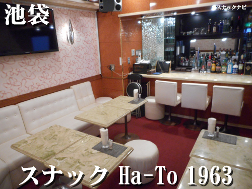 スナック Ha-To-1963(池袋)