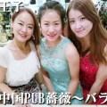 中国PUB薔薇(八王子)