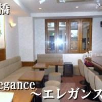Elegance(新橋)