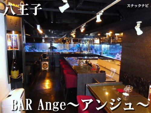BAR Ange~アンジュ~(八王子)