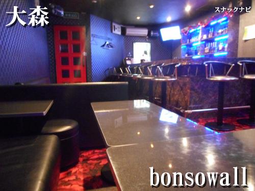bonsowall(大森)