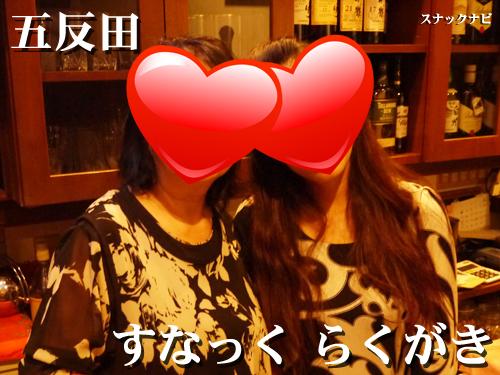 すなっく らくがき(五反田