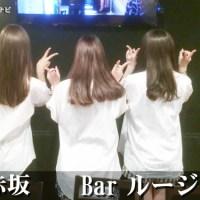 BAR-ルージュ(赤坂