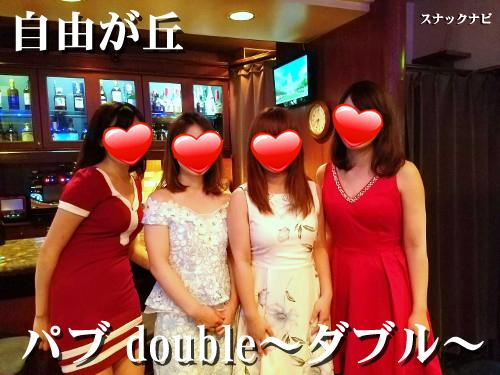 パブdouble~ダブル~(自由が丘)