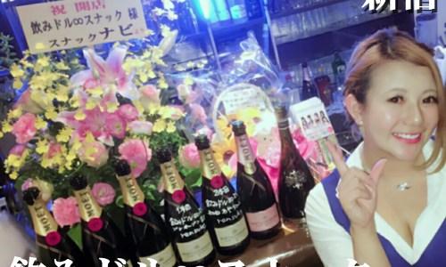 飲みドル∞スナック(新宿)スナックナビでも御馴染みの!エイトカンパニーのお店です!