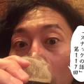 イシバシハザマの「スナックの話」第117回