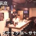 スナック38~サヤ~(西荻窪)