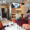 CLUB-貴穦-~KIBIN~(錦糸町)