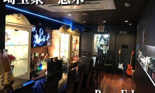 Bar Eden(埼玉県 志木)駅から徒歩1分の好アクセス!使い勝手抜群のスタイリッシュなBAR!