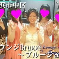 ラウンジBrugge(横浜市中区)