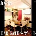 BAR-GATE~ゲート~(自由が丘)