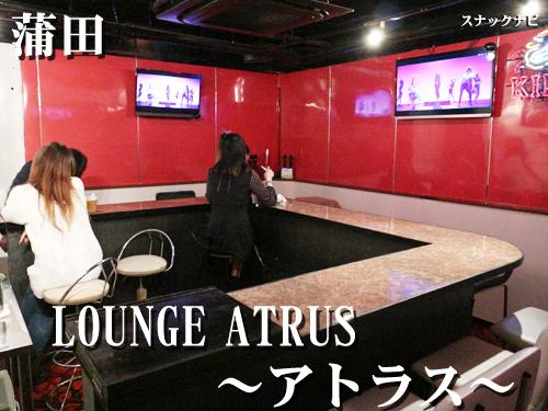 LOUNGE-ATRUS~アトラス