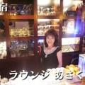 ラウンジ-あさくら(新宿)