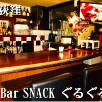 BAR-SNACK-ぐるぐる(西荻窪)