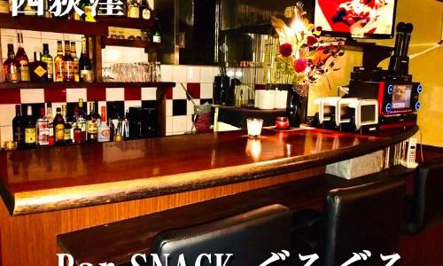 Bar SNACK ぐるぐる(西荻窪)リニューアルしたばかり!西荻窪のオススメ店!