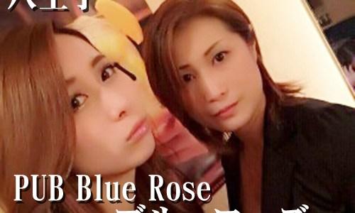 PUB Blue Rose~ブルーローズ~(八王子)いつも笑い声の耐えない気楽に楽しめる優良店♪