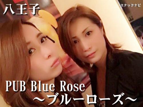 PUB Blue Rose~ブルーローズ~(八王子)