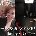 ダーツ&カラオケBAR Honey~ハニー~(池袋)