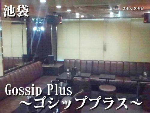Gossip-Plus(池袋)