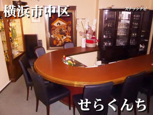 せらくんち(横浜市中区)