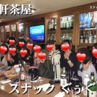 スナック ぐぅぐぅ(三軒茶屋)