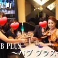 PUB-PLUS(御徒町)