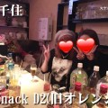 Snack-D2(旧オレンジ)(北千住)