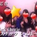 Snack Cherie~シェリー~(勝どき)