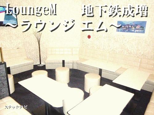 LoungeM~ラウンジ-エム~(地下鉄成増)