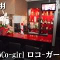 LoCo-girl-ロコ-ガール(赤羽)