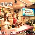 Star-Lightステラ(高田馬場)