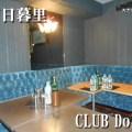 CLUB-Doll(西日暮里)