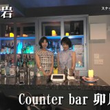 Counter-bar-卯月(小岩)