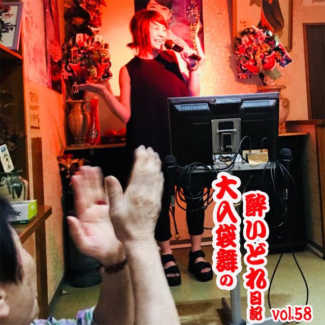 大入袋舞の酔いどれ日記 vol.58