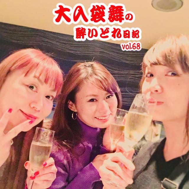 大入袋舞の酔いどれ日記 vol.68