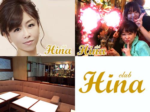 club Hina~クラブひな~(歌舞伎町)