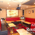 Route5~ルートファイブ~(五反野)