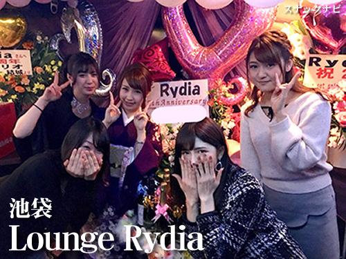 Lounge Rydia~リディア~(池袋)