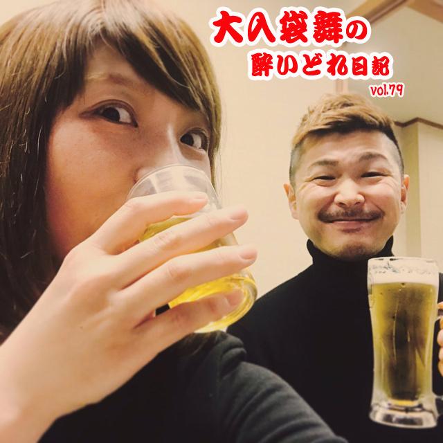 大入袋舞の酔いどれ日記 vol.79