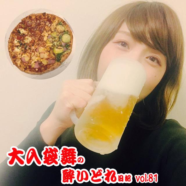 大入袋舞の酔いどれ日記 vol.81