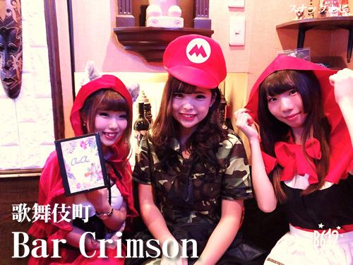 Bar Crimson(歌舞伎町)